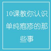 10课教你认识单纯疱疹的那些事