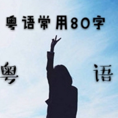 学粤语(粤语80个常用字)