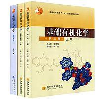 基础有机化学丨带你一起学有机