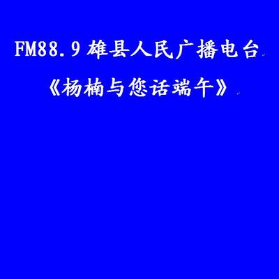 FM88.9雄县人民广播电台《杨楠与您话端午》