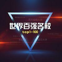新东方留学课堂-世界百强名校