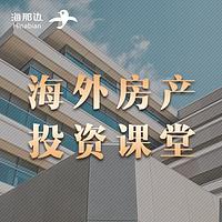 海外房产投资课堂