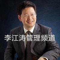 李江涛管理频道
