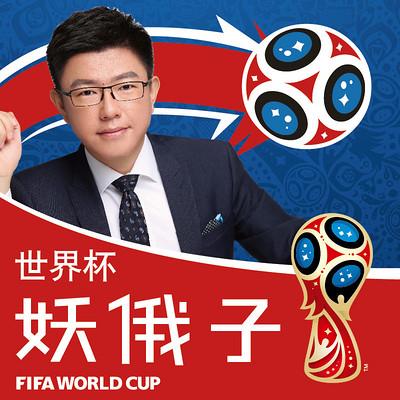 世界杯妖俄子