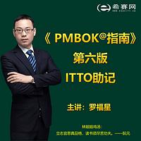 2018年希赛网PMP第六版ITTO助记