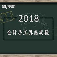 手工帐会计核算教程.