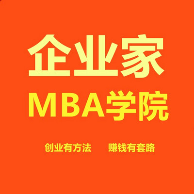 企业家MBA学院