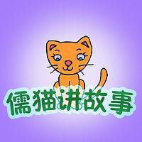 儒猫讲故事