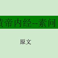 黄帝内经素问原文