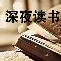 深夜读书声