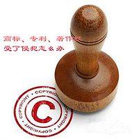 商标、专利、著作权受了侵犯怎么办?《法谱知音》