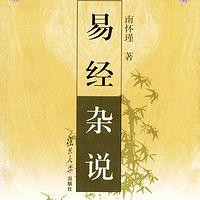南怀瑾《易经杂说》--有声书
