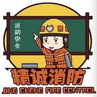 精诚消防三车发烧友-2018注册消防工程师