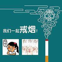 我们戒烟吧