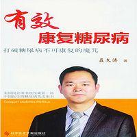 聂文涛糖尿病康复讲座