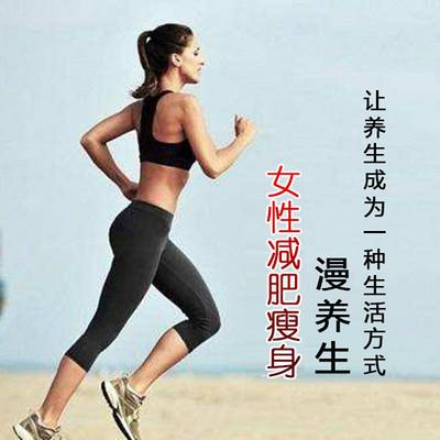 女性减肥瘦身