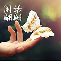 神话里的中国精神
