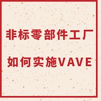 非标零部件工厂如何实施VAVE?