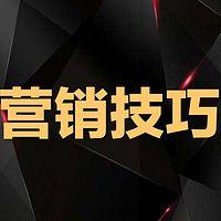 陈芳说微商:微营销微商技巧