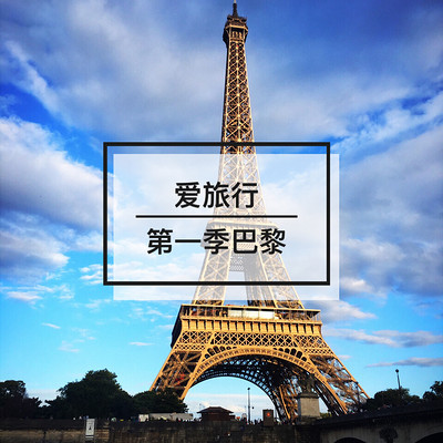 爱旅行第一季巴黎 小渔