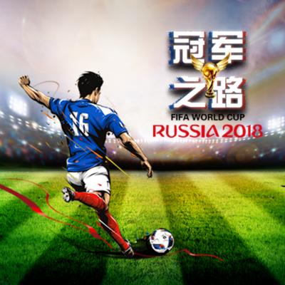 冠军之路-2018世界杯专题节目