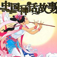 中国经典神话故事
