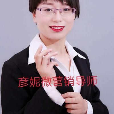 彦妮微营销导师