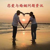 恋爱与婚姻问题资讯