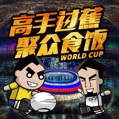 世界杯的一些事一些情