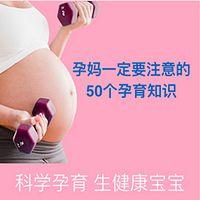科学孕育 生健康宝宝