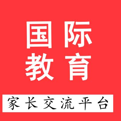 苏州国际教育