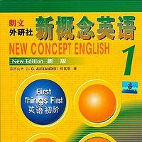 【英语】新概念英语第一册
