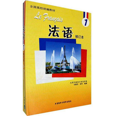 【法语】法语第一册