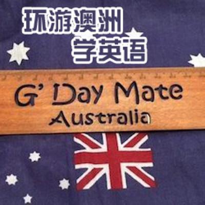 环游澳洲学英语