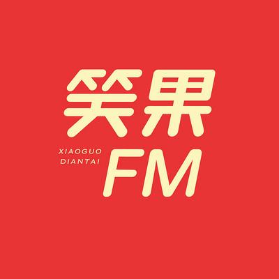 笑果 FM