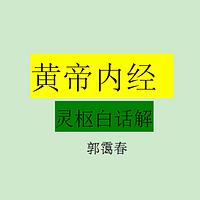 黄帝内经灵枢郭霭春白话解释