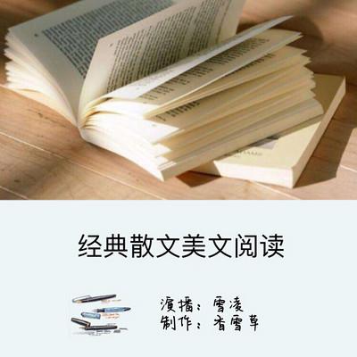 经典散文美文阅读
