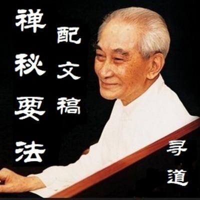 南怀瑾先生开示《禅秘要法》