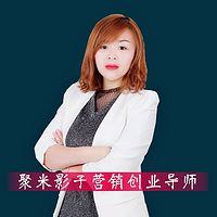 聚米影子营销创业导师
