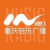 重庆音乐广播