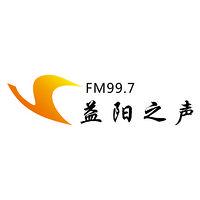FM99.7益阳之声