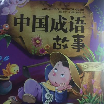 中国成语故事·学生版