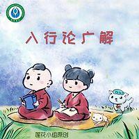 莲花故事小组原创《入行论广解》(粤语)