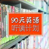 90天英语听读计划:生活情景篇