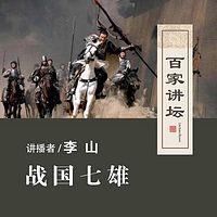 百家讲坛 战国七雄【全集】