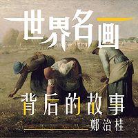 郑治桂:世界名画背后的故事
