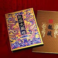 短篇佛经读诵《大藏经三》