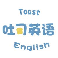 吐司英语绘本世界