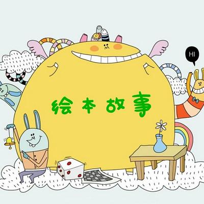 布鲁童音—55部最受欢迎的绘本故事