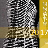 2017冷芸时尚读书会